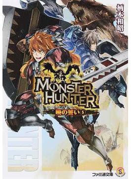 モンスターハンター 暁の誓い 5(ファミ通文庫)