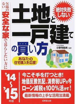 絶対失敗しない土地と一戸建ての買い方 欠陥のない安全な家で暮らしたい方に '14〜'15年版