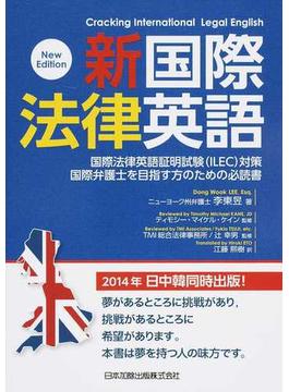 新国際法律英語 国際法律英語証明試験(ILEC)対策 国際弁護士を目指す方のための必読書