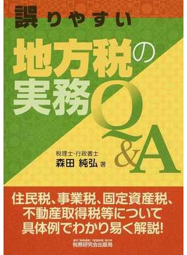 誤りやすい地方税の実務Q&A
