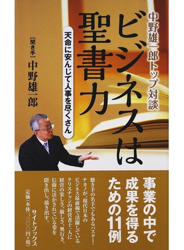 ビジネスは聖書力 中野雄一郎トップ対談 天命に安んじて人事を尽くさん