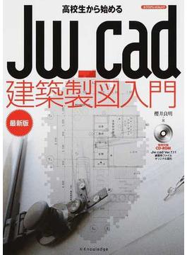 高校生から始めるJw_cad建築製図入門 最新版(エクスナレッジムック)