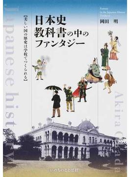 日本史教科書の中のファンタジー 美しい国の歴史は学校でつくられる