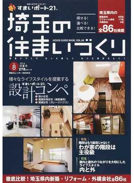 埼玉の住まいづくり vol.8(2014初夏号)