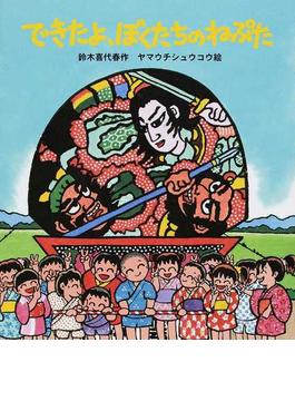 できたよ、ぼくたちのねぷた 青森県田舎館村の子どもねぷた