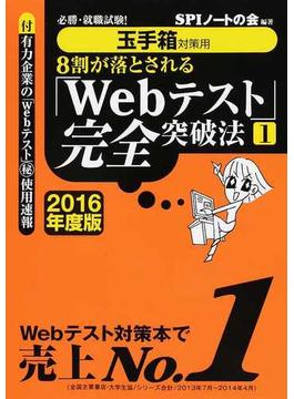 8割が落とされる「Webテスト」完全突破法 必勝・就職試験! 2016年度版1 玉手箱対策用