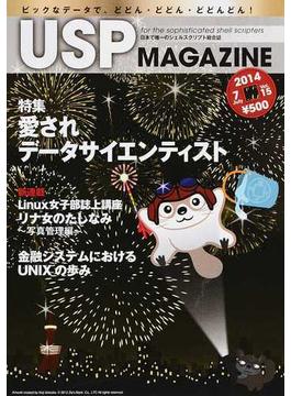 USP MAGAZINE vol.15(2014July)