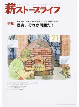 薪ストーブライフ 21(2014JUL.) 特集薪ストーブの暖かさを享受するための重要アイテム煙突、それが問題だ!