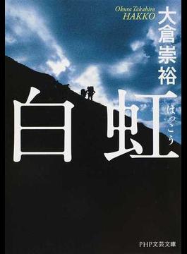 白虹(PHP文芸文庫)