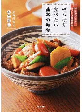 やっぱり食べたい基本の和食 作りやすくて、おいしい家庭の味