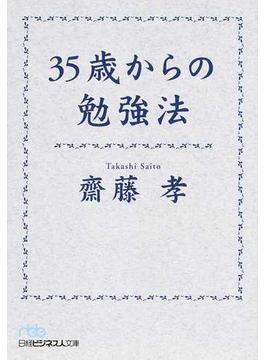 35歳からの勉強法(日経ビジネス人文庫)