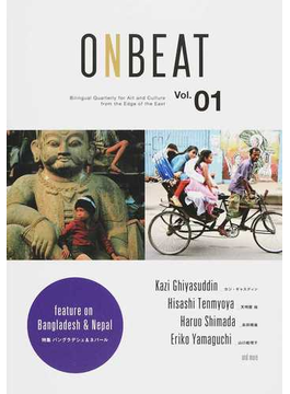 ONBEAT Bilingual Quarterly for Art and Culture from the Edge of the East Vol.01 特集バングラデシュ&ネパール
