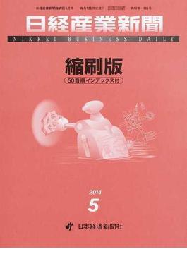 日経産業新聞縮刷版 2014年5月号