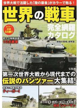 世界の戦車完全網羅カタログ カラー収録55輌!! 世界大戦で活躍した「陸の覇者」がカラーで甦る!