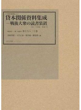 貸本関係資料集成 戦後大衆の読書装置 復刻 第3期第18巻 貸本屋営業資料 1