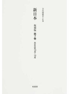 新日本 復刻版 第7巻 大正元年10月〜12月(第2巻第10号〜第2巻第12号)