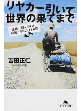 リヤカー引いて世界の果てまで 地球一周4万キロ、時速5キロのひとり旅(幻冬舎文庫)