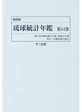 琉球統計年鑑 復刻版 第14巻 第17回昭和47年版