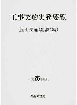 工事契約実務要覧 国土交通(建設)編 平成26年度版