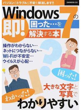Windows7の困った…を即!解決する本 大きな文字と写真でわかりやすい!(OAK MOOK)