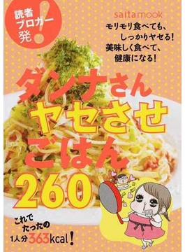 ダンナさんヤセさせごはん260 モリモリ食べても、しっかりヤセる!美味しく食べて、健康になる!(saita mook)