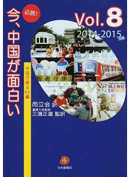 必読!今、中国が面白い 中国が解る60編 Vol.8(2014〜2015年版)