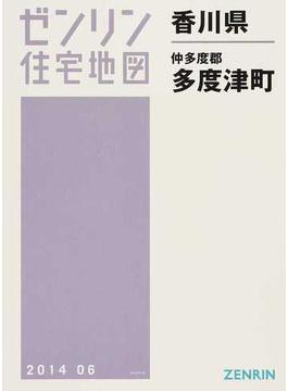 ゼンリン住宅地図香川県仲多度郡多度津町
