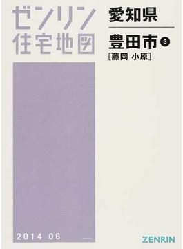 ゼンリン住宅地図愛知県豊田市 3 藤岡 小原