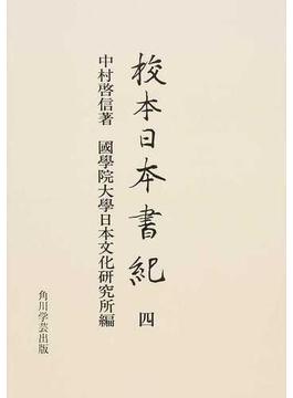 校本日本書紀 オンデマンド版 4 神代巻