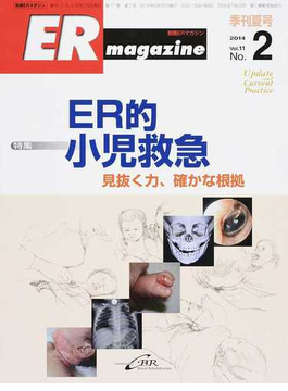 ERマガジン Vol.11No.2(2014Summer) 特集ER的小児救急