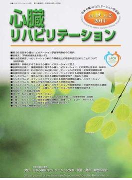 心臓リハビリテーション 日本心臓リハビリテーション学会誌 Vol.19No.2(2014)