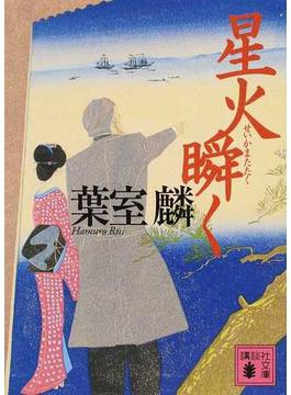 星火瞬く(講談社文庫)