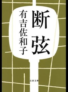 断弦 新装版(文春文庫)