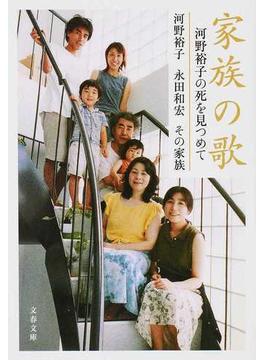 家族の歌 河野裕子の死を見つめて(文春文庫)