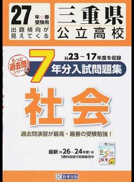 三重県公立高校7年分入試問題集社会 27年春受験用