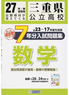 三重県公立高校7年分入試問題集数学 27年春受験用