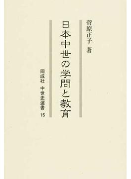 日本中世の学問と教育