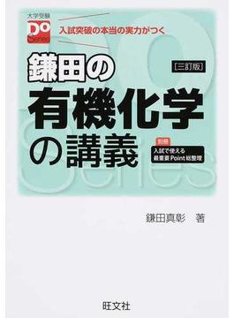 鎌田の有機化学の講義 入試突破の本当の実力がつく 3訂版