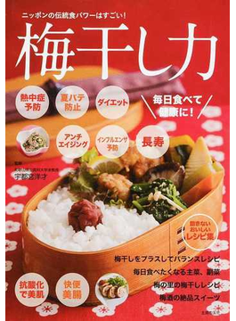 梅干し力 ニッポンの伝統食パワーはすごい! 熱中症予防、夏バテ防止、ダイエット、アンチエイジング、インフルエンザ予防、長寿、飽きないおいしいレシピ集