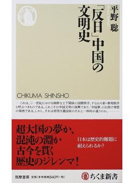 「反日」中国の文明史(ちくま新書)