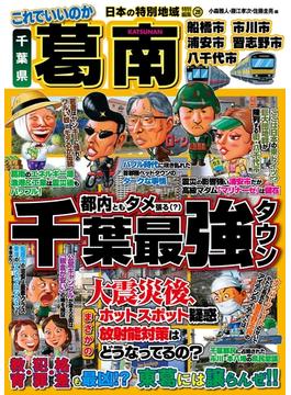 日本の特別地域 特別編集28 これでいいのか 千葉県 葛南(日本の特別地域)