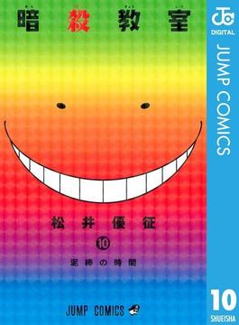 暗殺教室 10(ジャンプコミックスDIGITAL)