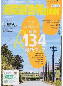 湘南鎌倉Walker 超保存版 2014 国道134号線の名所を超網羅!436の遊びがギュッ!(ウォーカームック)