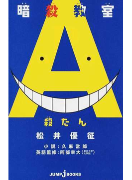 暗殺教室 殺たん(JUMP J BOOKS(ジャンプジェーブックス))