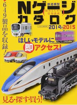 Nゲージカタログ 鉄道模型 2014−2015 649製品を収録!(イカロスMOOK)
