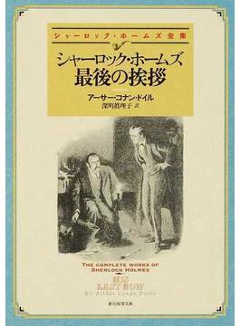 シャーロック・ホームズ最後の挨拶(創元推理文庫)