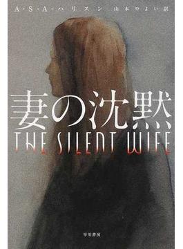 妻の沈黙(ハヤカワ・ミステリ文庫)