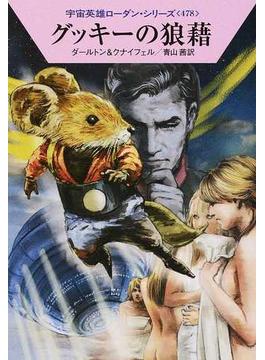 グッキーの狼藉(ハヤカワ文庫 SF)