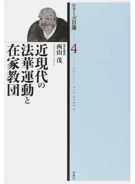 シリーズ日蓮 4 近現代の法華運動と在家教団