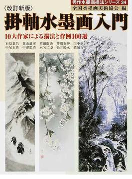 掛軸水墨画入門 10大作家による描法と作例100選 改訂新版